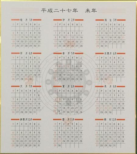 2015年干支色紙カレンダー