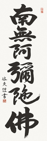 掛け軸 六字名号 中田逸夫 拡大
