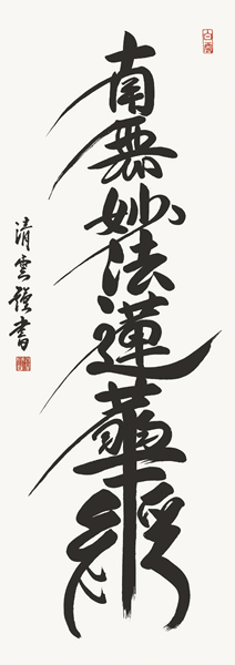 掛け軸 日蓮名号 吉村清雲 拡大