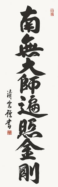 掛け軸 弘法名号 吉村清雲 拡大