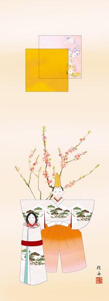 掛け軸 立雛 長江桂舟 金襴小紋 尺五 拡大