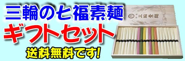 七福素麺ギフトバナー大